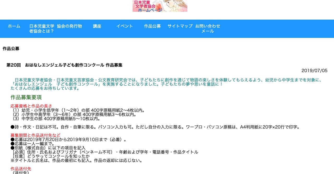 第20回 おはなしエンジェル子ども創作コンクール【2019年9月10日締切】