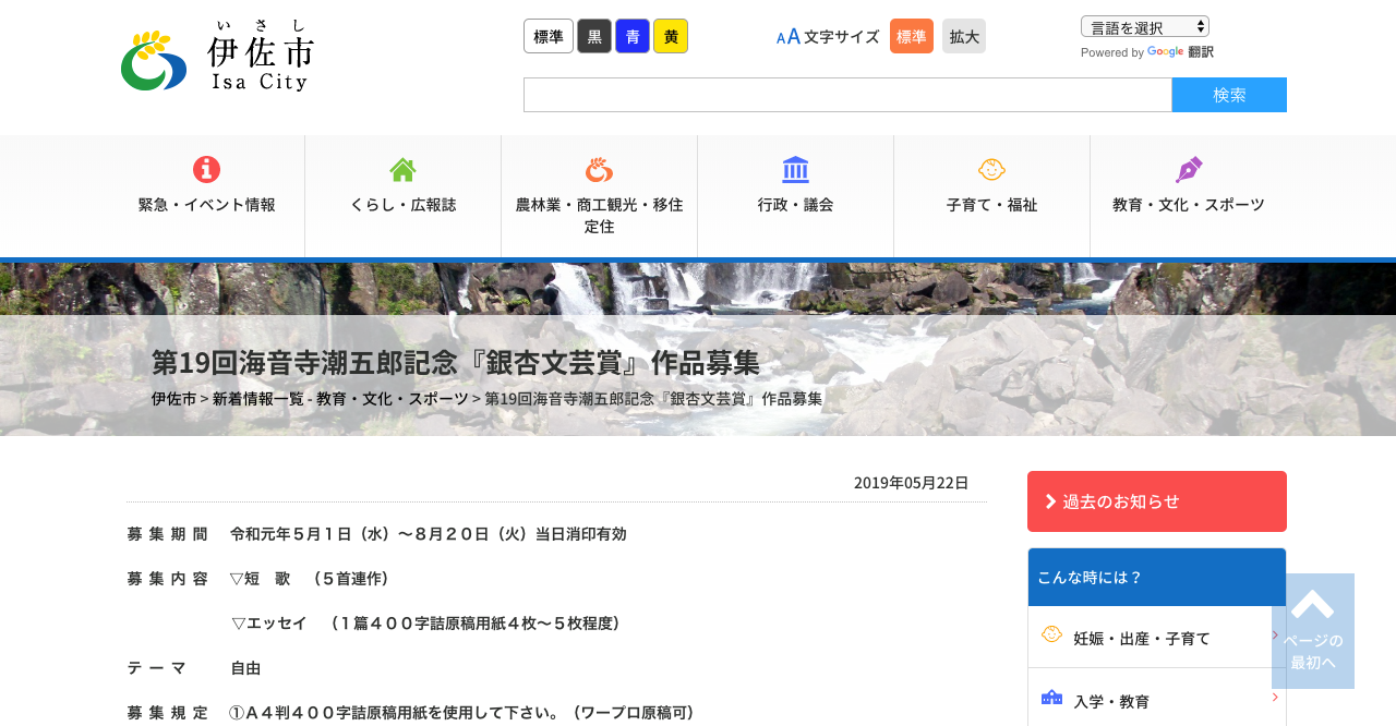 第19回海音寺潮五郎記念『銀杏文芸賞』【2019年8月20日締切】