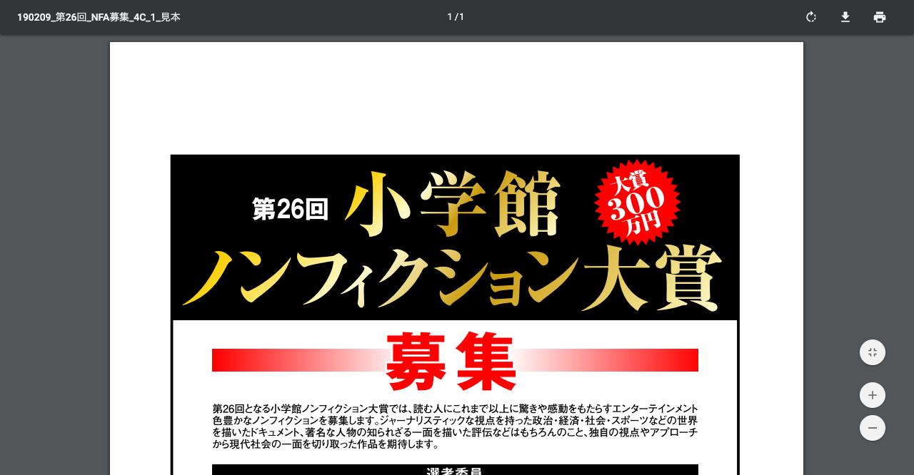 第26回小学館ノンフィクション大賞【2019年8月末日締切】