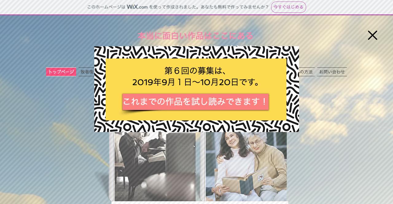 第6回敗者復活文学賞【2019年10月20日締切】