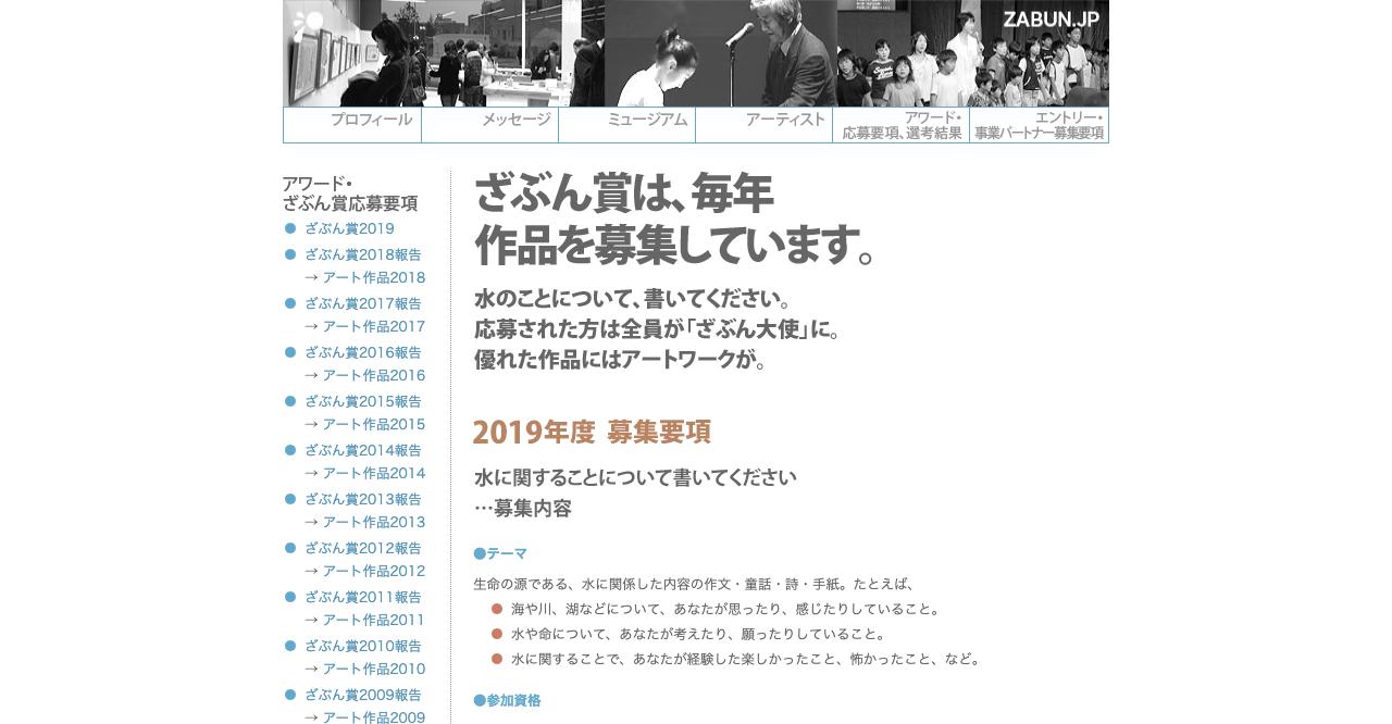 2019年度ざぶん賞【2019年9月9日締切】