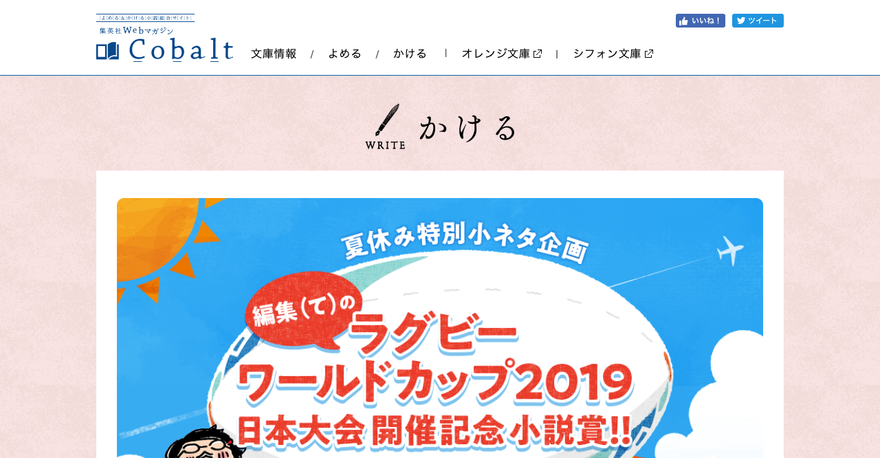 編集(て)のラグビーワールドカップ2019日本大会開催記念小説賞【2019年9月8日締切】