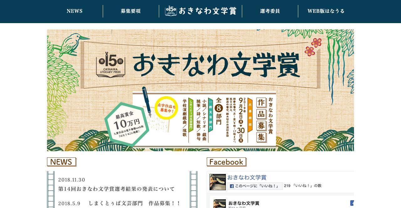 第15回おきなわ文学賞【2019年9月30日締切】