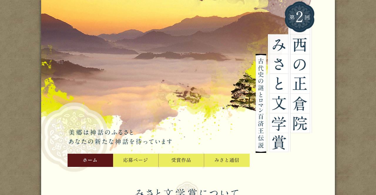 第2回西の正倉院 みさと文学賞【2019年10月31日締切】