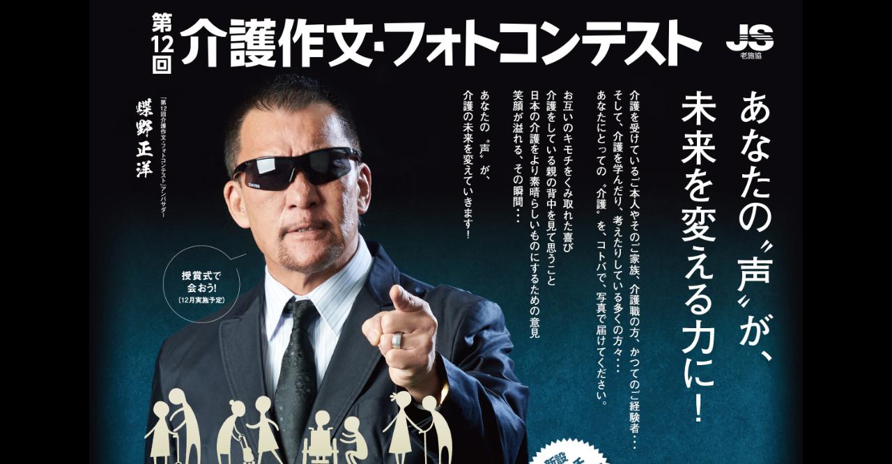 第12回介護作文・フォトコンテスト【2019年9月9日締切】