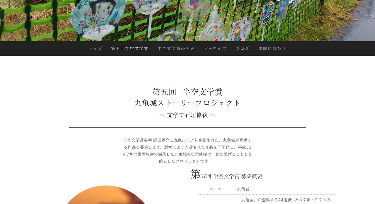 第五回 半空文学賞【2020年1月31日締切】