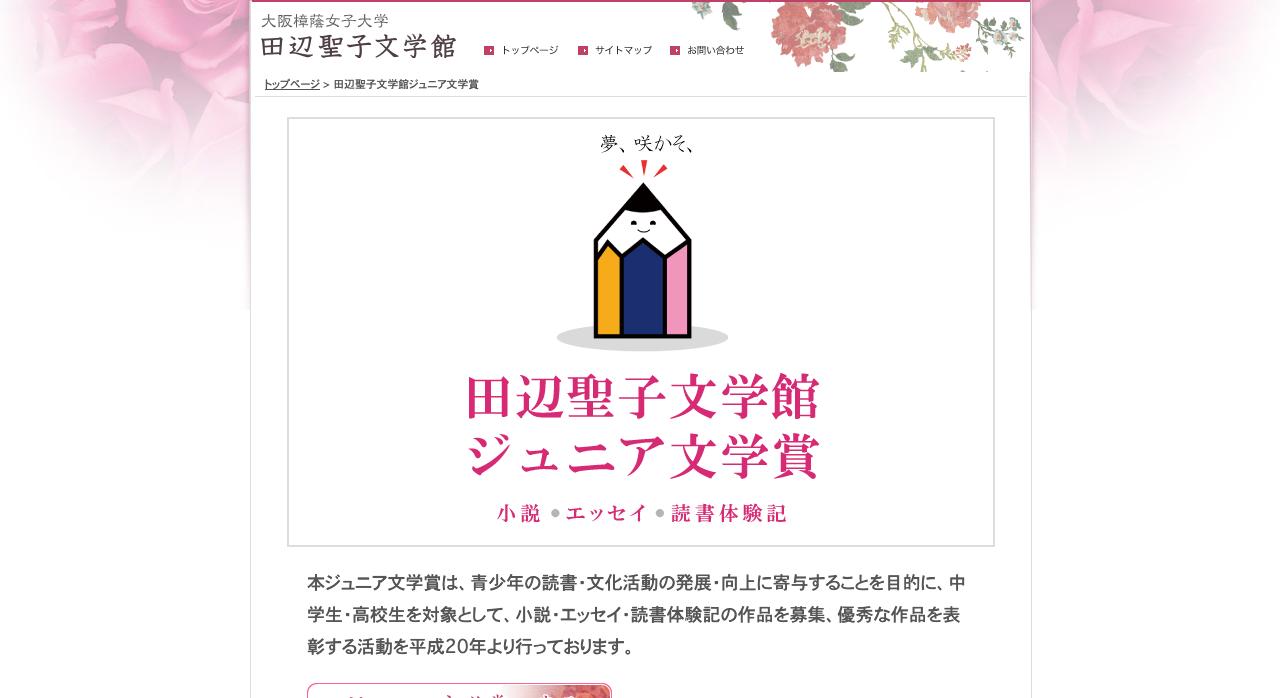 第12回 田辺聖子文学館ジュニア文学賞【2019年10月25日締切】