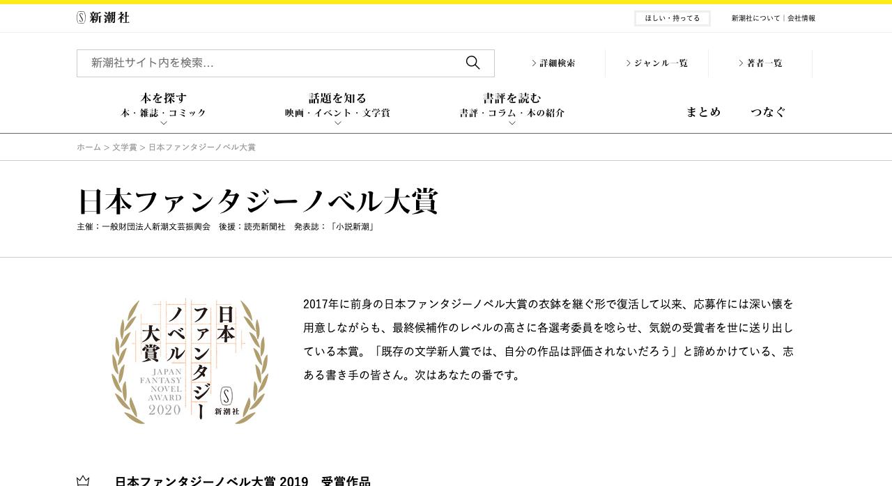 日本ファンタジーノベル大賞2020【2020年6月30日締切】