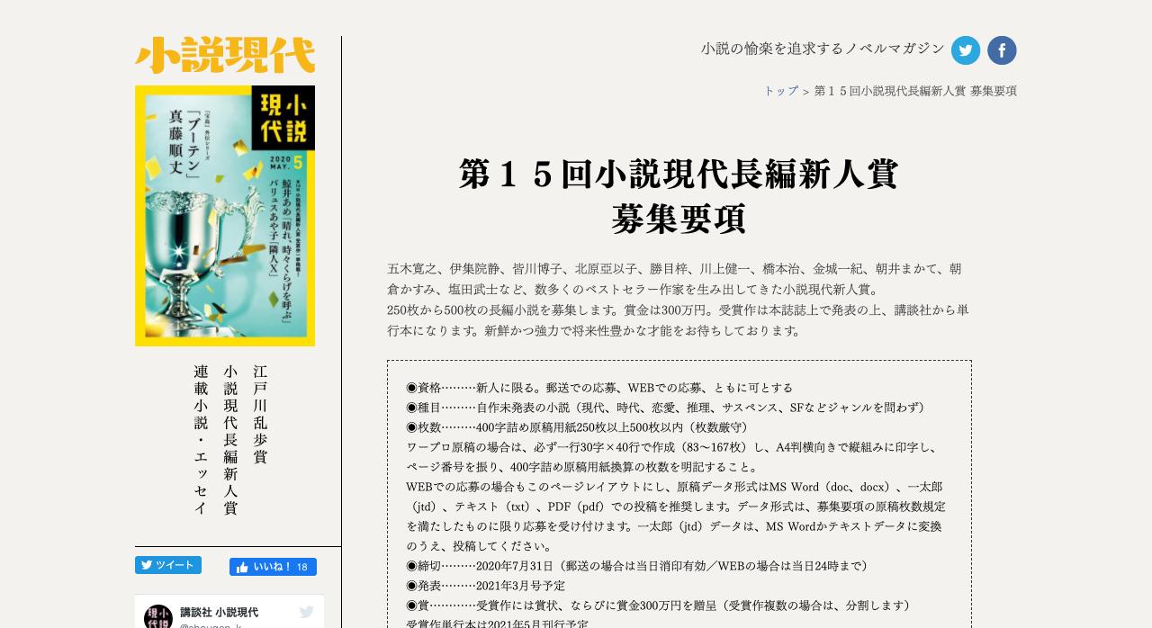 第15回小説現代長編新人賞【2020年7月31日締切】