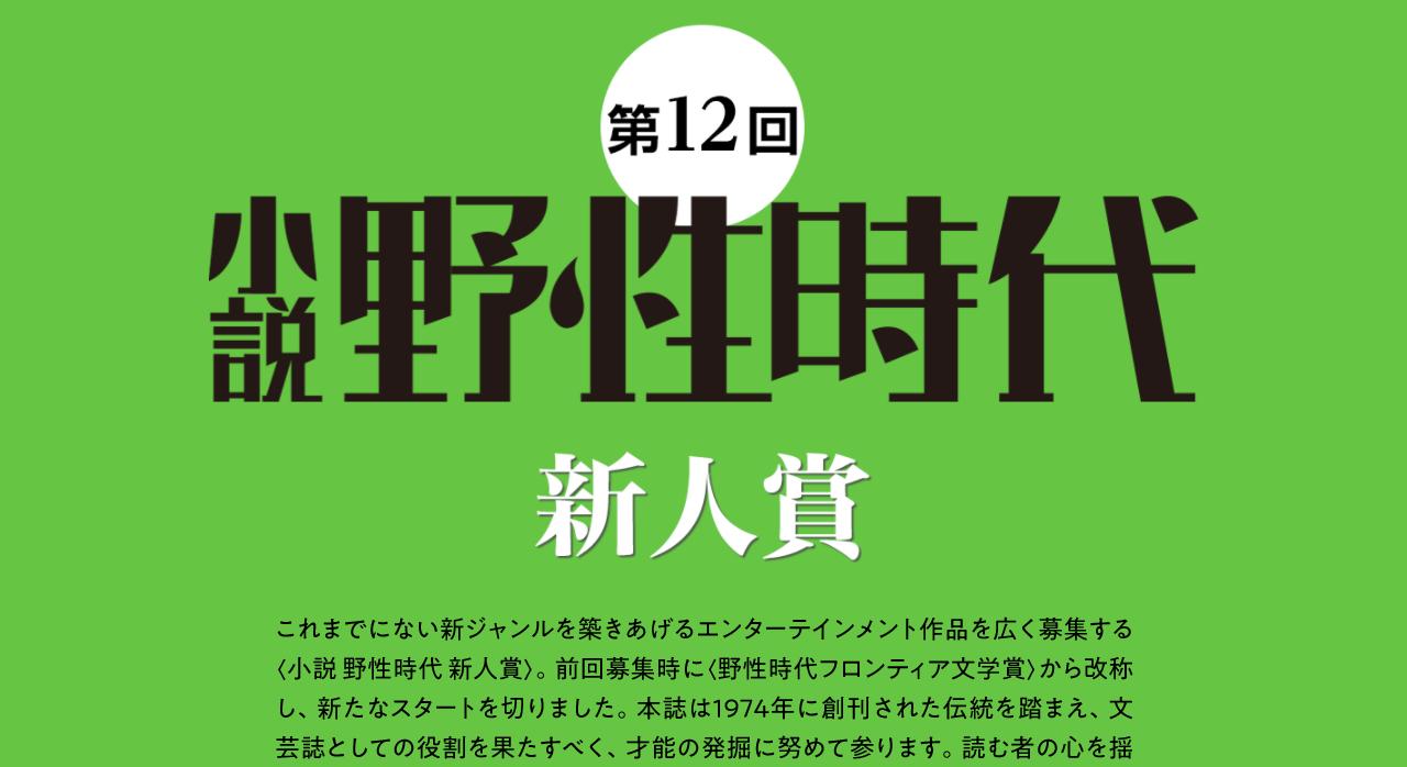 第12回野性時代フロンティア文学賞【2020年8月31日締切】
