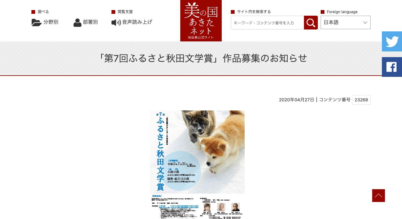 第7回ふるさと秋田文学賞【2020年7月31日締切】