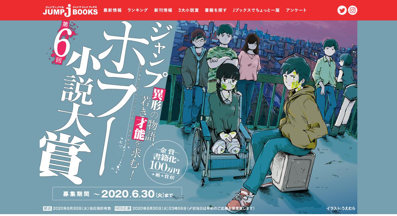 第6回ジャンプホラー小説大賞【2020年6月30日締切】