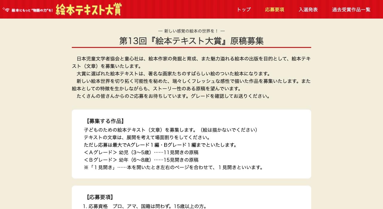 第13回『絵本テキスト大賞』【2020年6月30日締切】
