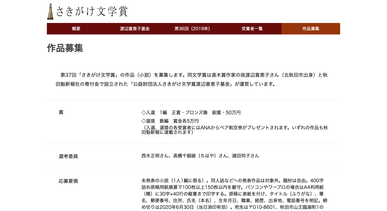 第37回「さきがけ文学賞」【2020年6月30日締切】