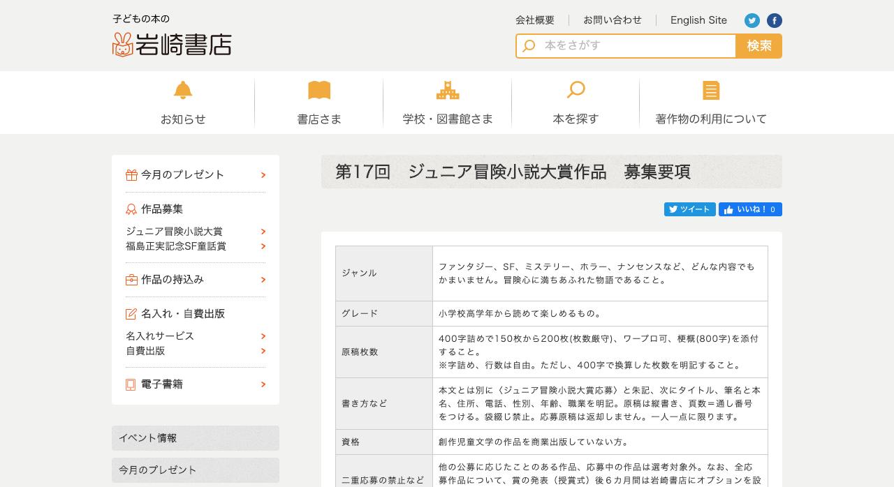 第17回 ジュニア冒険小説大賞【2020年6月30日締切】