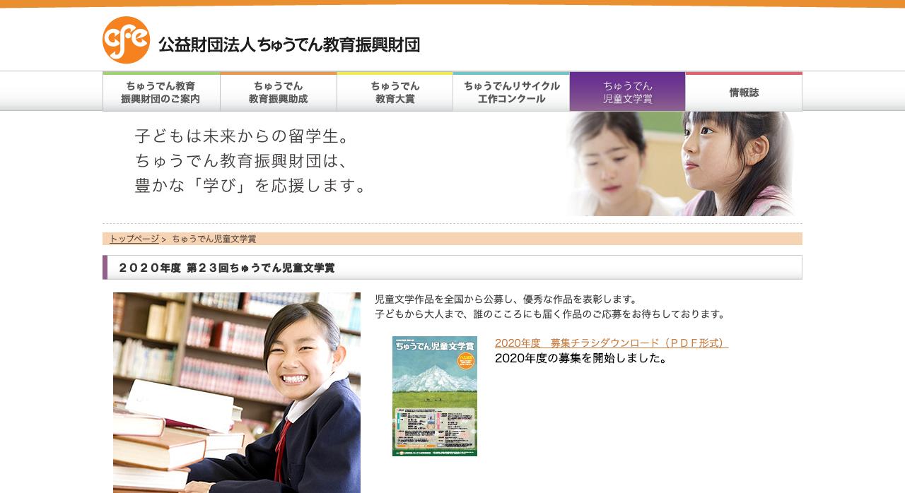 2020年度 第23回ちゅうでん児童文学賞【2020年8月31日締切】
