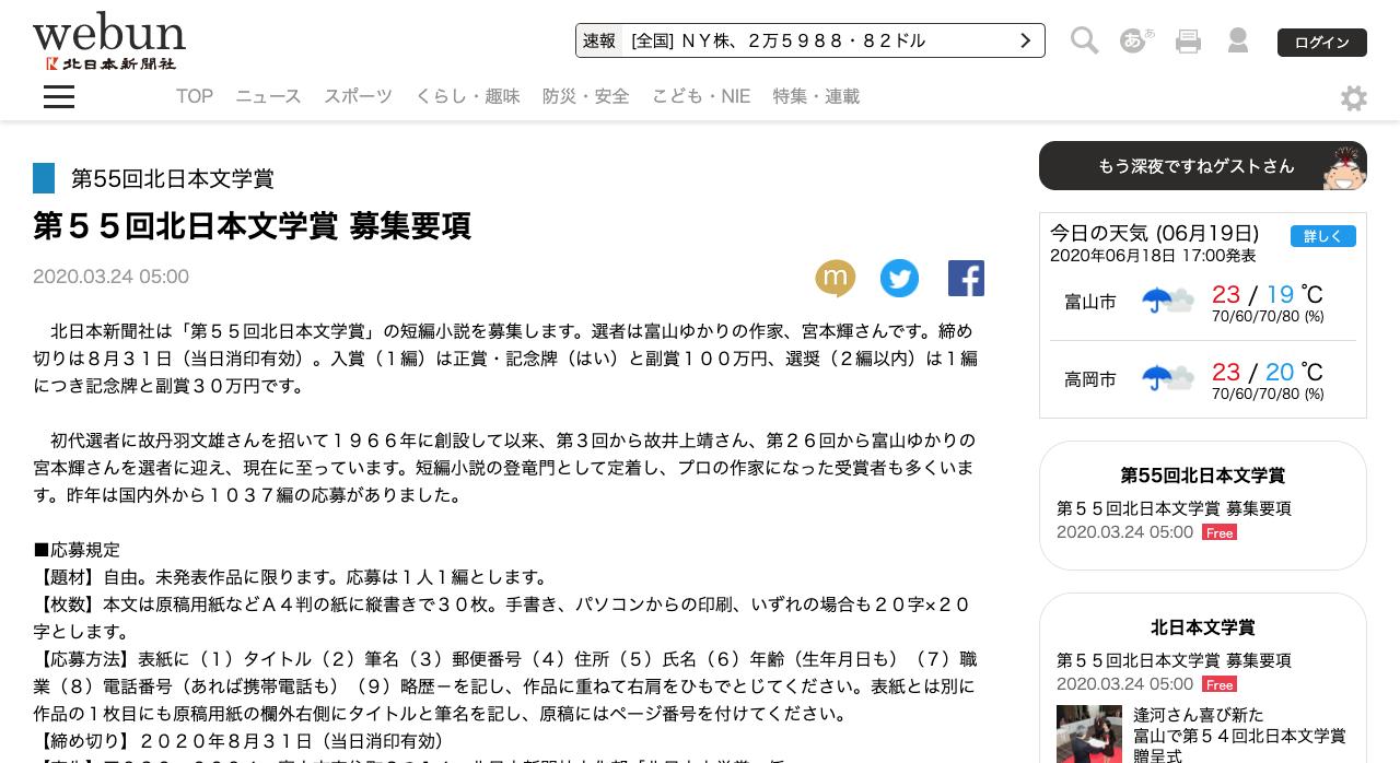 第55回北日本文学賞【2020年8月31日締切】