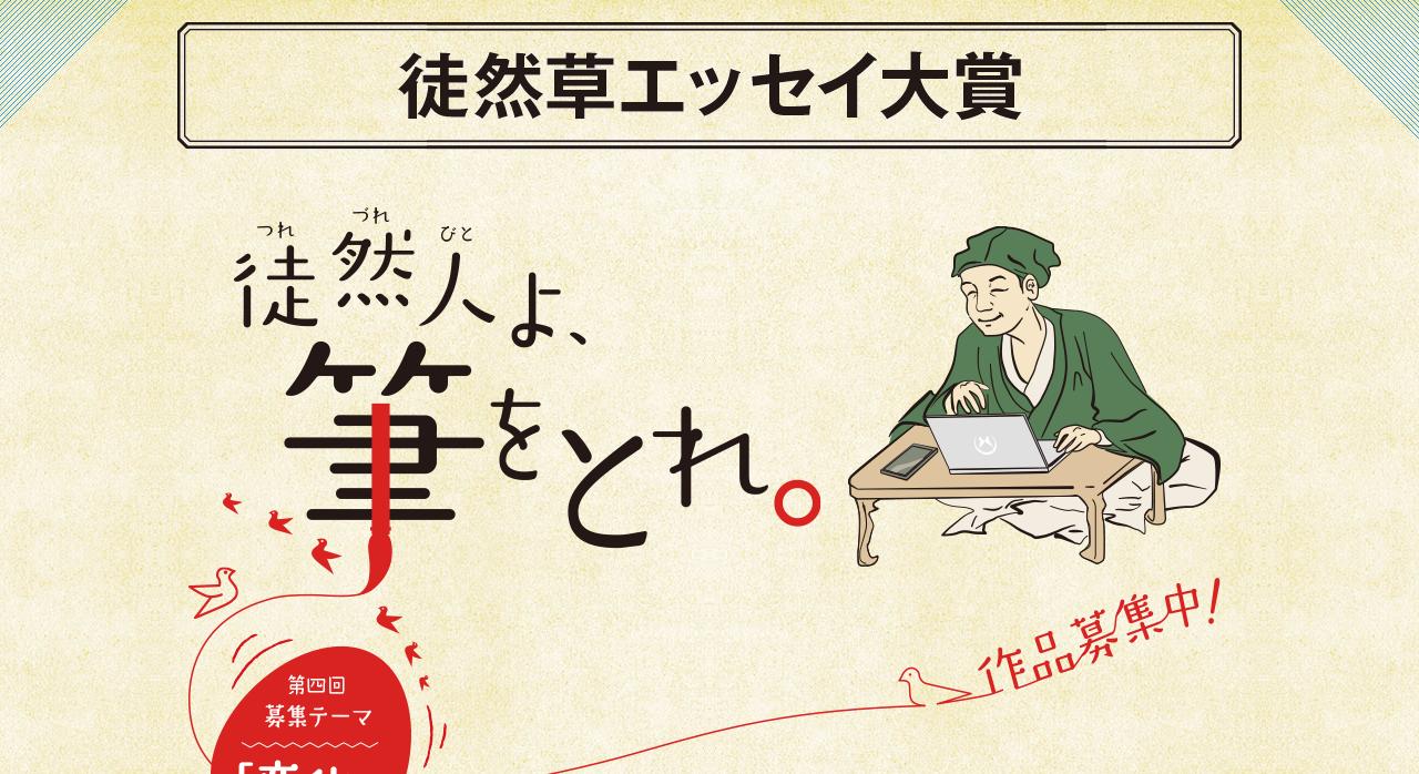 第四回 徒然草エッセイ大賞【2020年9月25日締切】