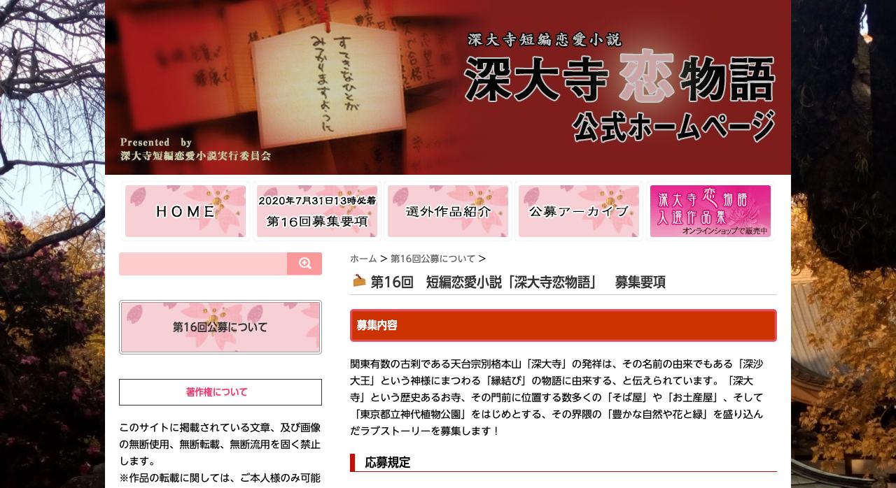 第16回 短編恋愛小説「深大寺恋物語」【2020年7月31日締切】
