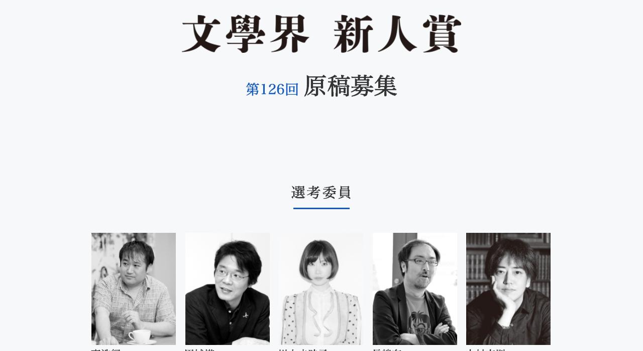 第126回文學界新人賞【2020年9月30日締切】