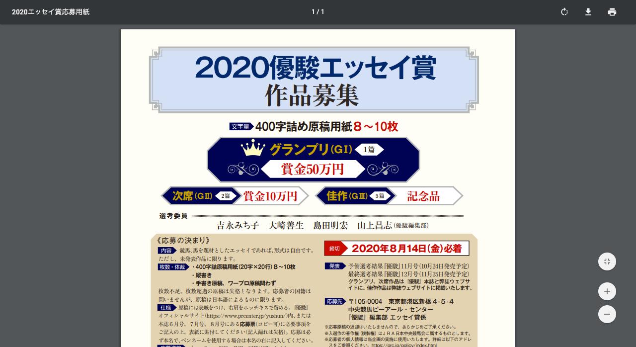 2020優駿エッセイ賞【2020年8月14日締切】