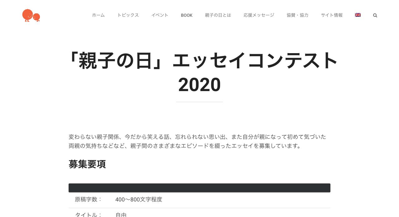 「親子の日」エッセイコンテスト2020【2020年7月27日締切】