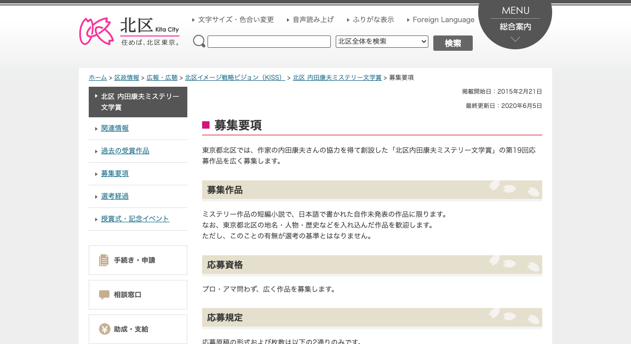 第19回北区内田康夫ミステリー文学賞【2020年9月30日締切】