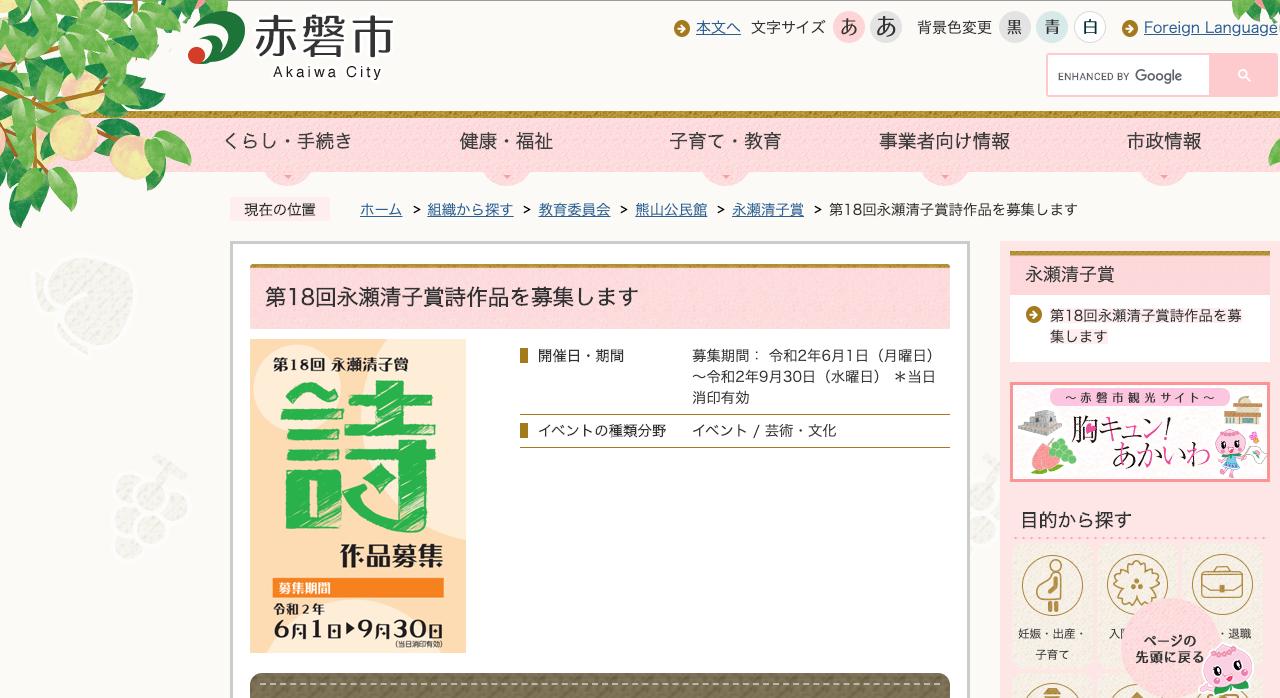 第18回永瀬清子賞詩作品【2020年9月30日締切】