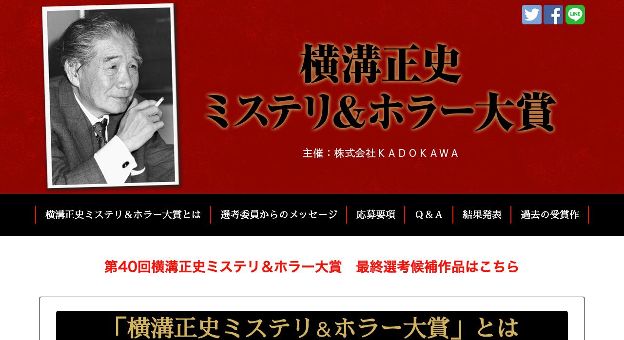 第41回横溝正史ミステリ&ホラー大賞【2020年9月30日締切】
