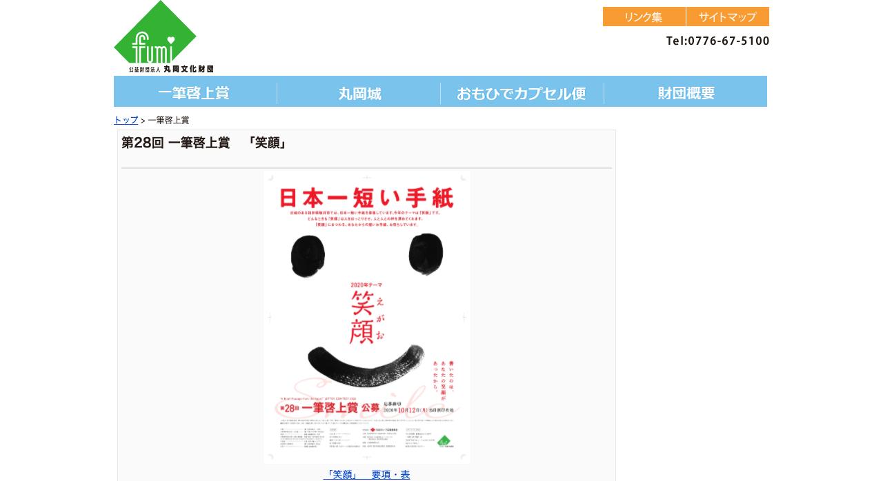 第28回 一筆啓上賞 「笑顔」【2020年10月31日締切】