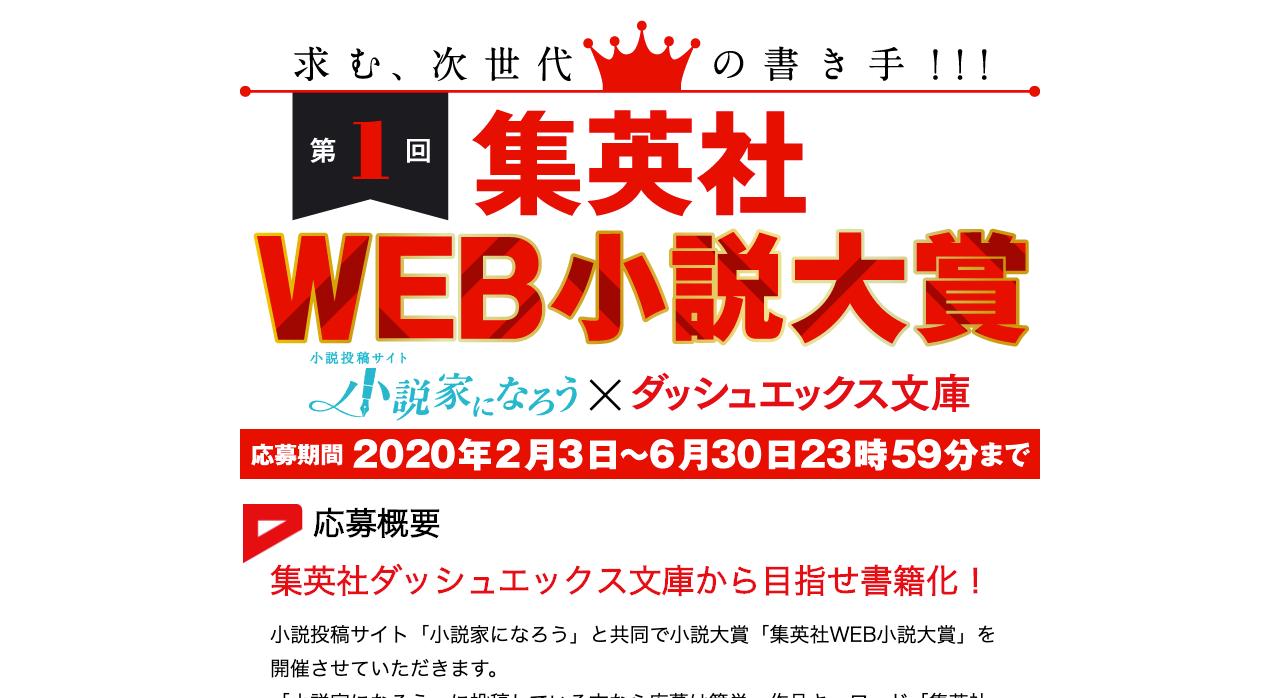 第1回集英社WEB小説大賞【2020年6月30日締切】