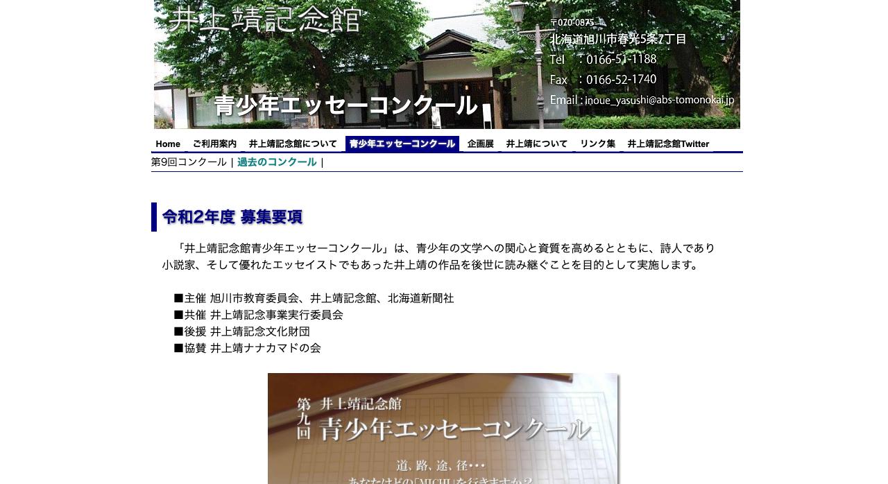 令和2年度 第9回「井上靖記念館青少年エッセーコンクール」【2020年9月12日締切】