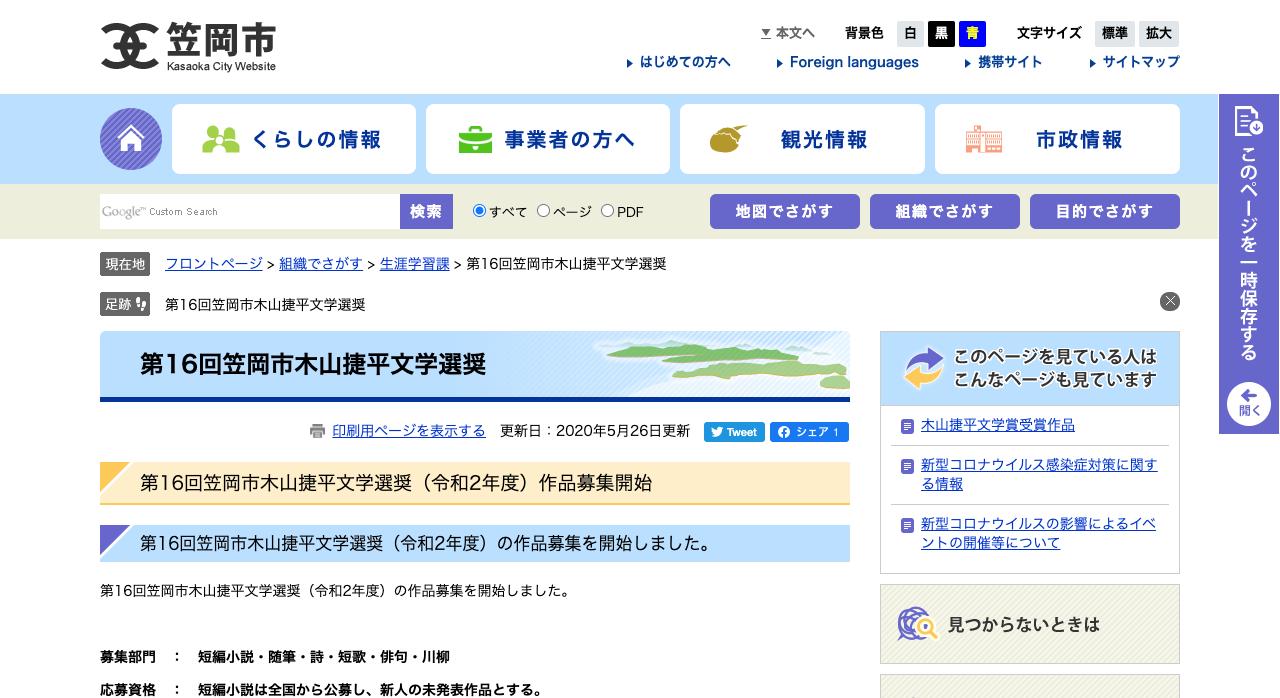 第16回笠岡市木山捷平文学選奨(令和2年度)【2020年9月24日締切】