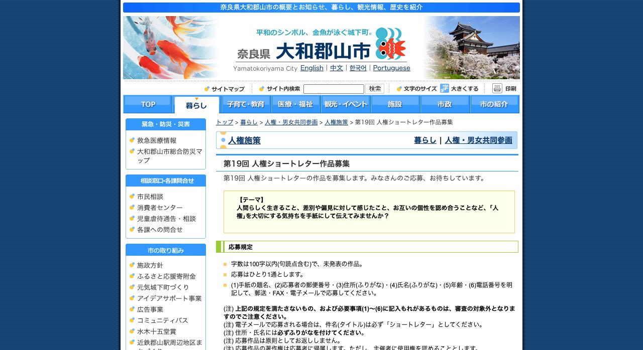 第19回 人権ショートレター作品【2020年9月7日締切】