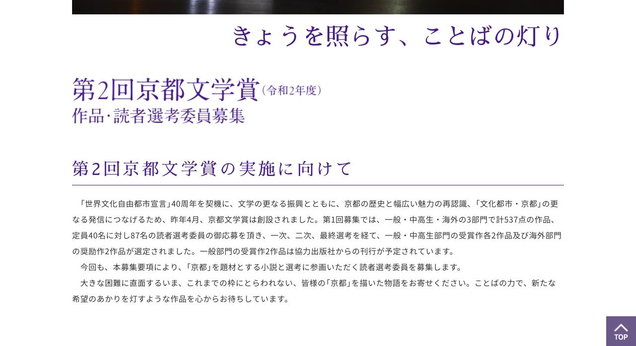 第2回京都文学賞【2020年9月14日締切】