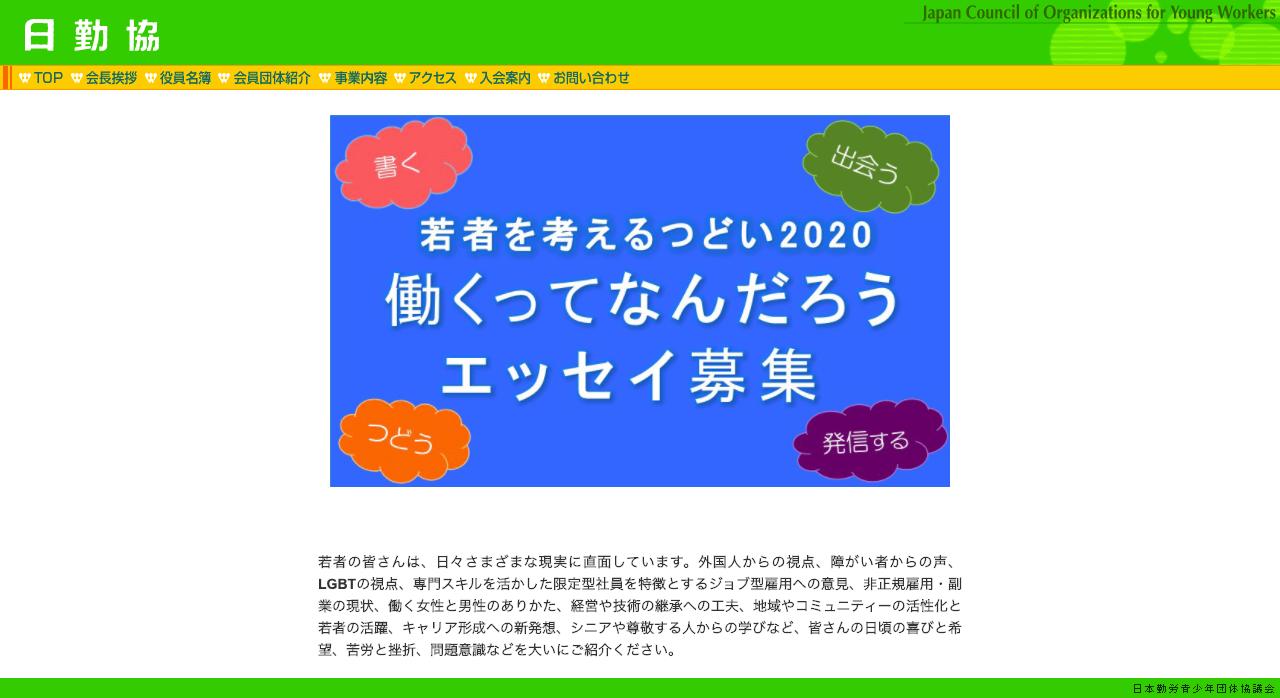 若者を考えるつどい 2020 エッセイ【2020年6月30日締切】