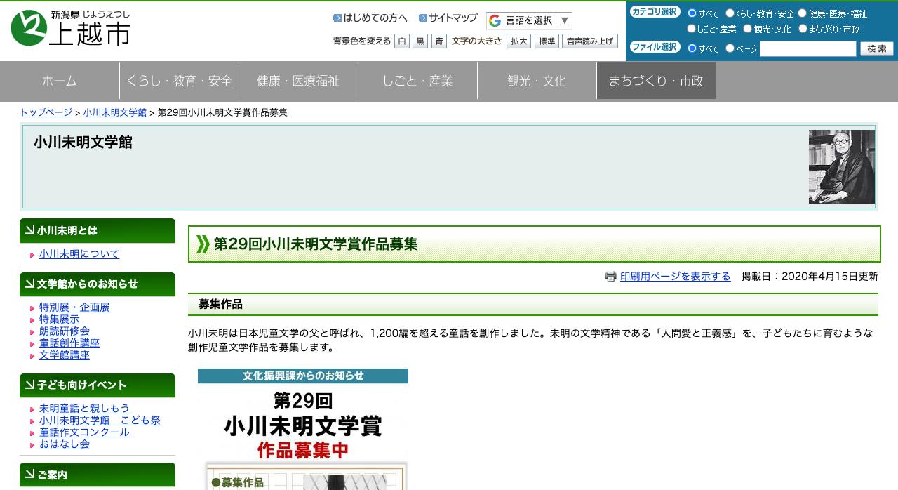 第29回小川未明文学賞【2020年10月31日締切】