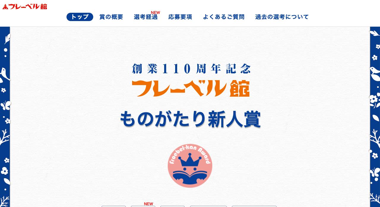 第3回フレーベル館ものがたり新人賞【2020年9月4日締切】