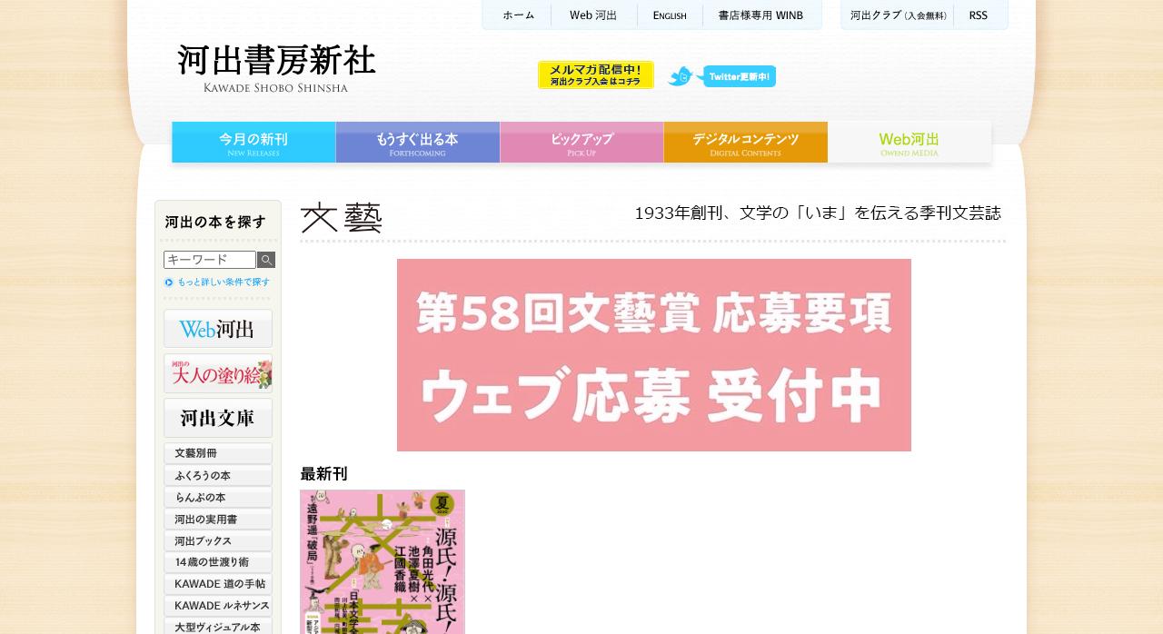 第58回「文藝賞」【2021年3月31日締切】
