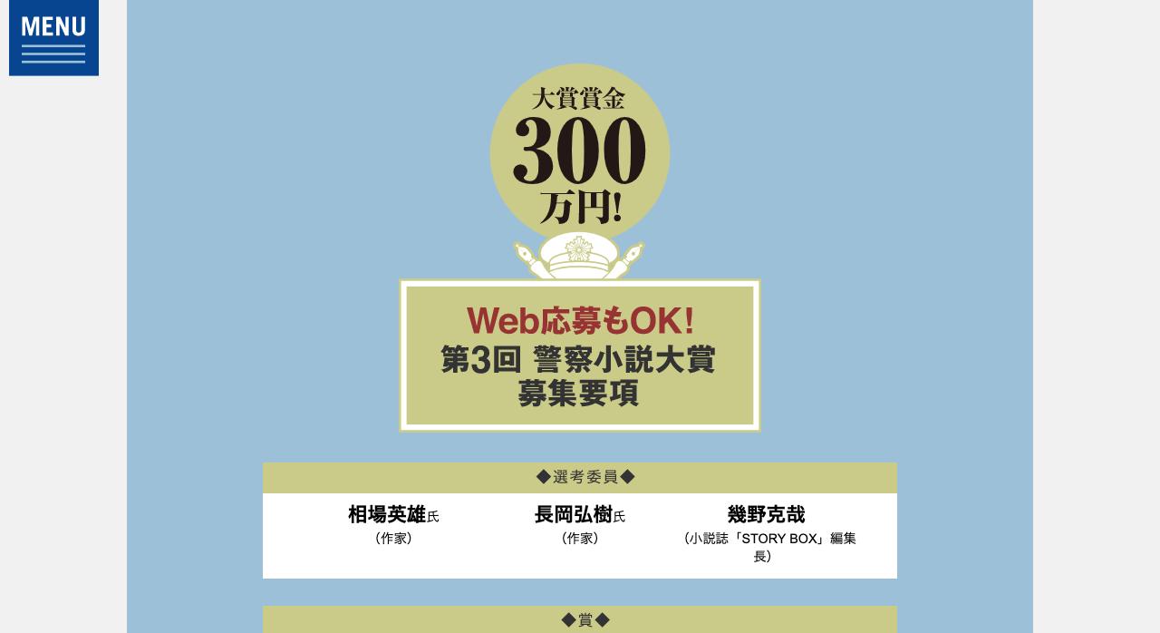 第3回 警察小説大賞【2020年9月30日締切】