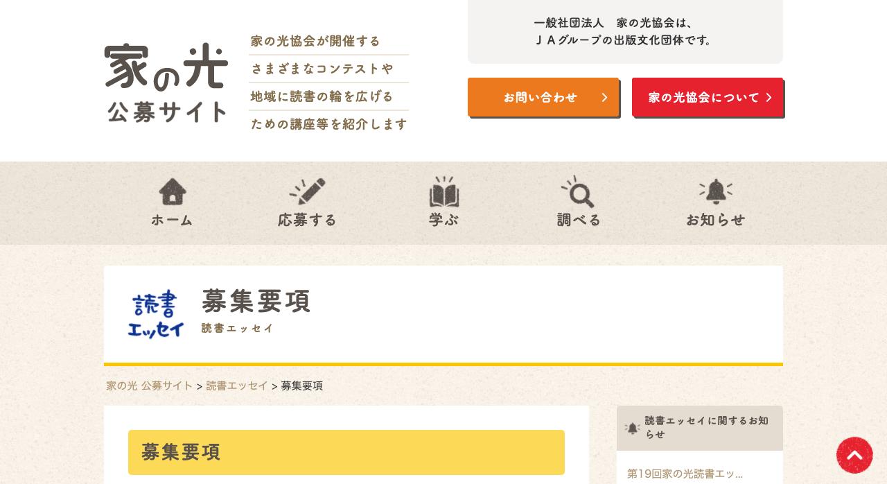 第20回家の光読書エッセイ【2020年11月13日締切】
