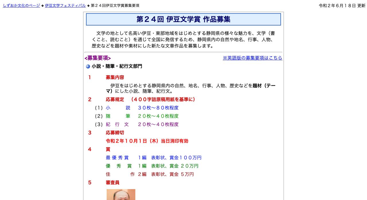 第24回 伊豆文学賞【2020年10月1日締切】