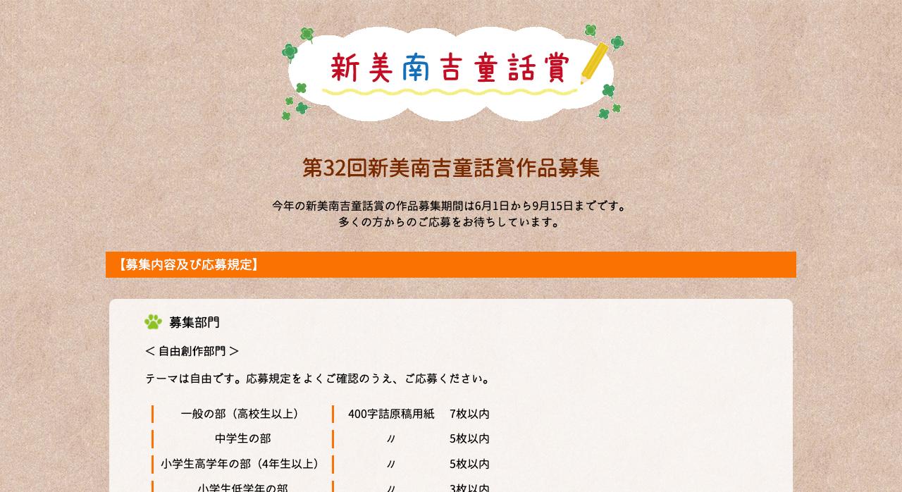 第32回新美南吉童話賞【2020年9月15日締切】