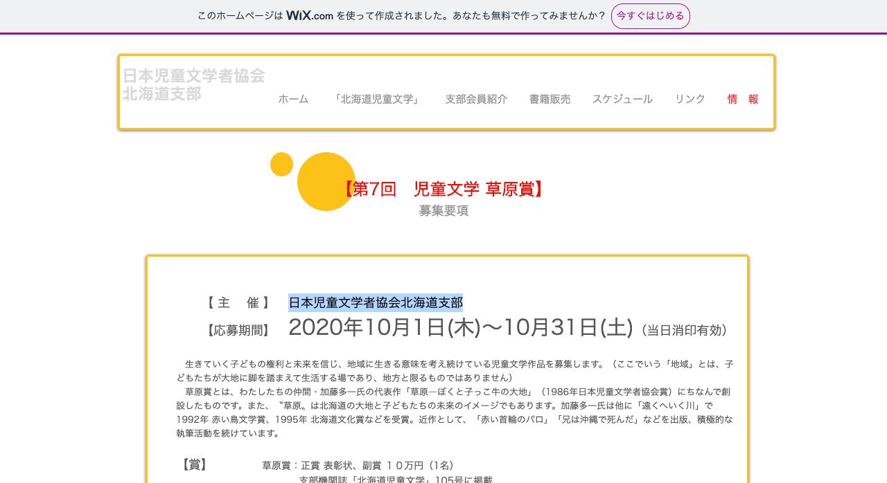 第7回 児童文学 草原賞【2020年10月31日締切】