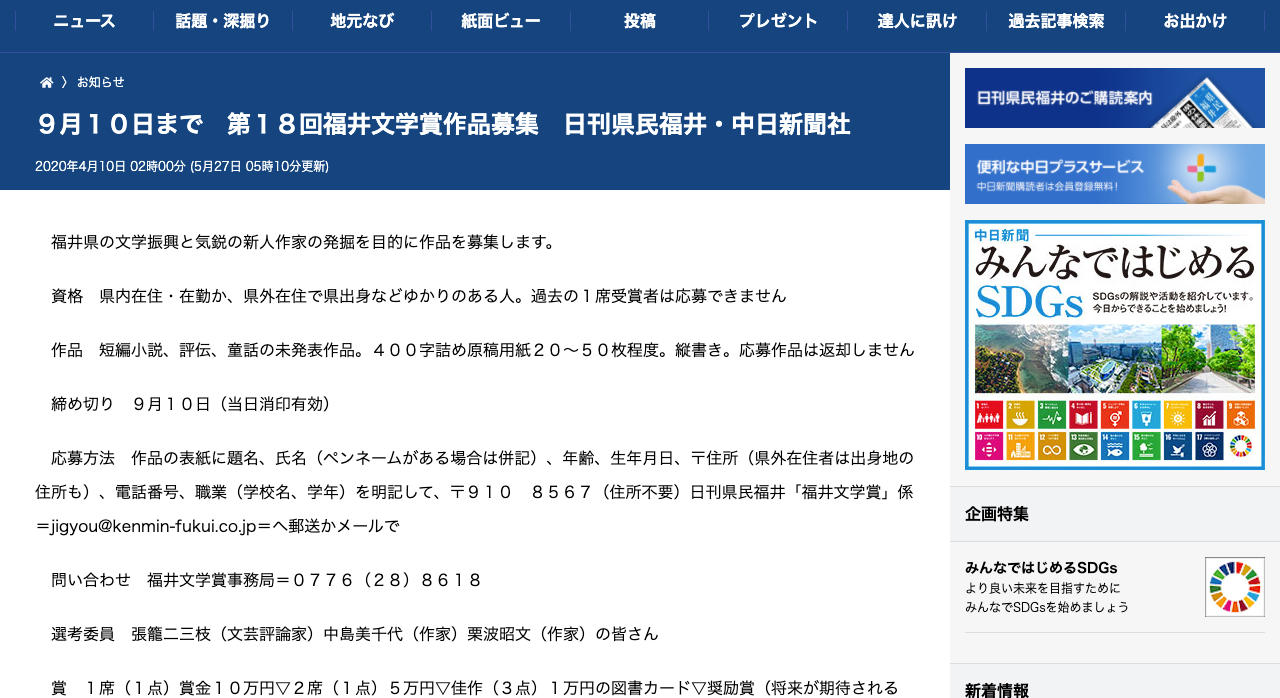 第18回福井文学賞【2020年9月10日締切】