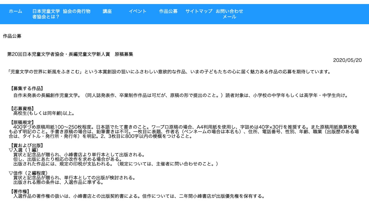 第20回日本児童文学者協会・長編児童文学新人賞【2020年9月30日締切】