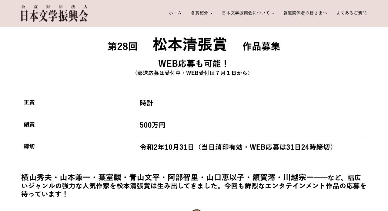第28回松本清張賞【2020年10月31日締切】