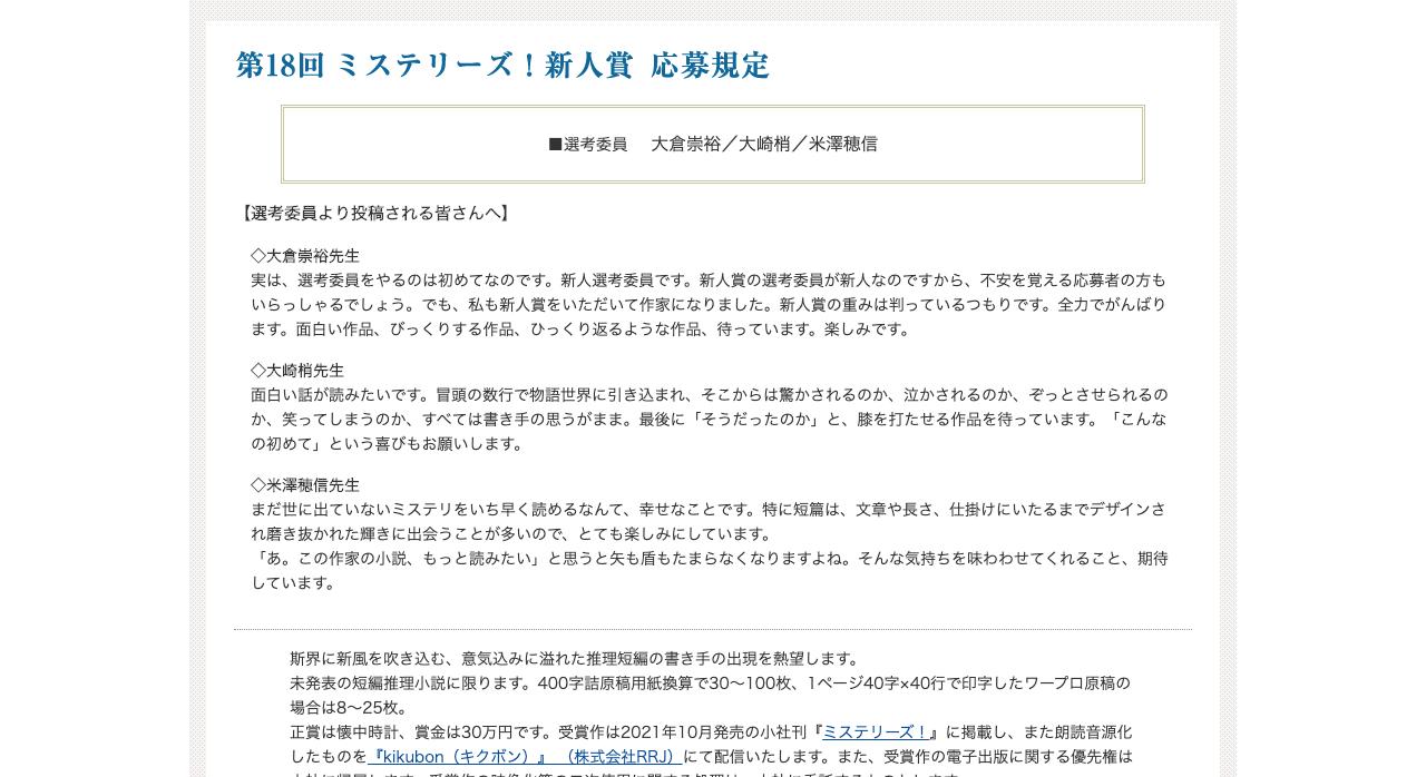 第18回ミステリーズ!新人賞【2021年3月31日締切】