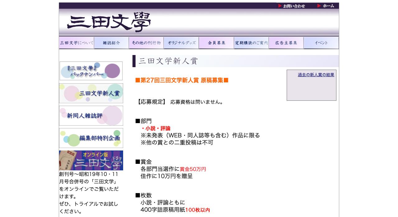 第27回三田文学新人賞【2020年10月31日締切】