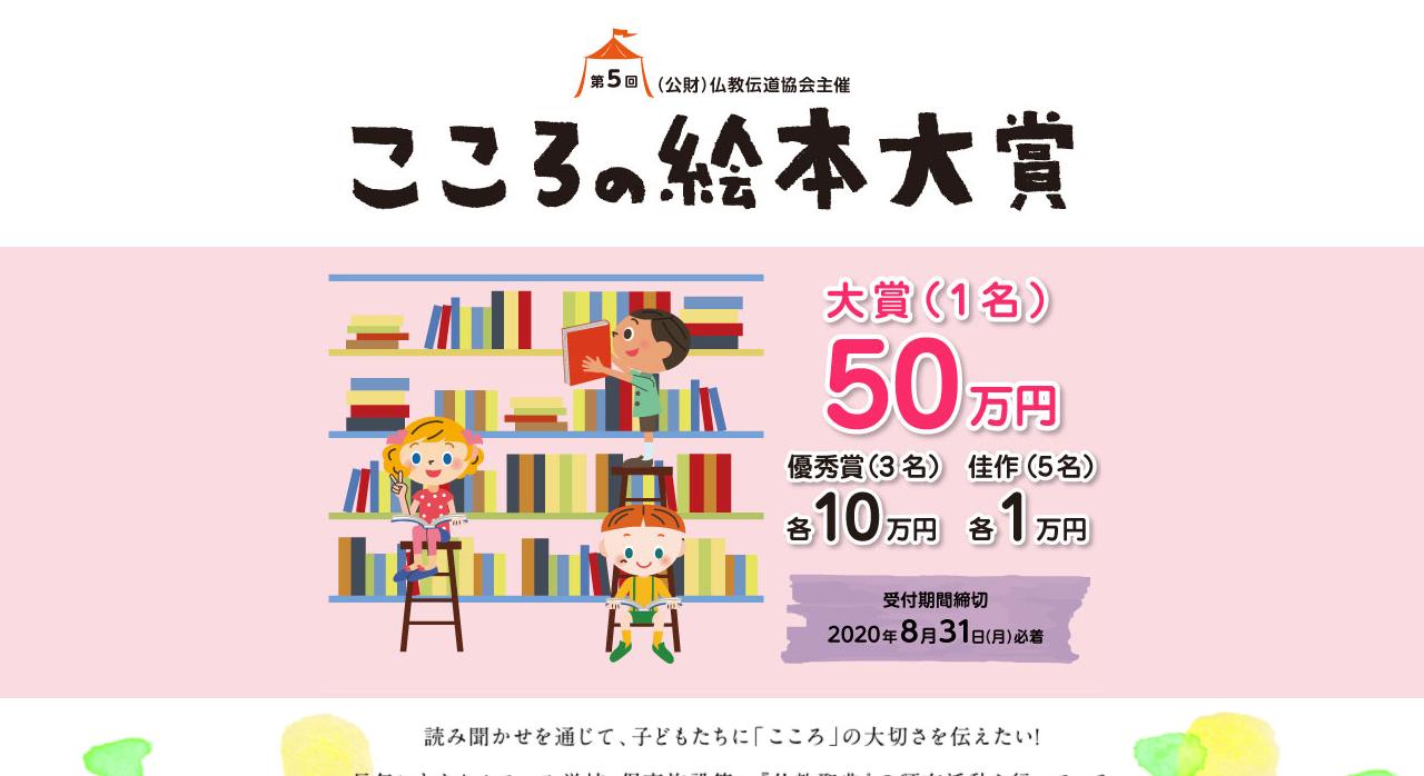 第5回こころの絵本大賞【2020年8月31日締切】